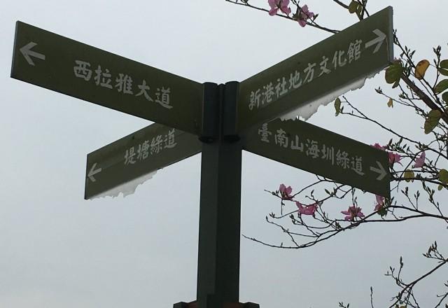 山海圳綠道