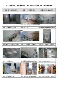 104年度老舊廁所整修工程